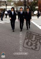 ローチケHMV東京03/第10回東京03単独ライブ 「自分、自分、自分。」