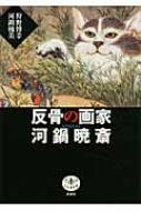 反骨の画家 河鍋暁斎 とんぼの本