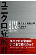 小島健輔/ユニクロ症候群 退化する消費文明