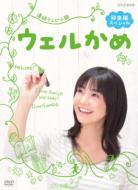 連続テレビ小説 ウェルかめ 総集編スペシャル