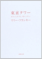 東京タワー オカンとボクと、時々、オトン 新潮文庫