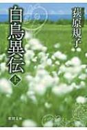 白鳥異伝上 徳間文庫