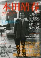 本田靖春 「戦後」を追い続けたジャーナリスト 文藝別冊