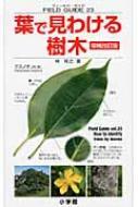 葉で見わける樹木 小学館のフィールド・ガイドシリーズ