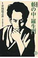 藪の中・羅生門 コミック版 MANGA BUNGOシリーズ