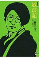 放浪記 コミック版 MANGA BUNGOシリーズ