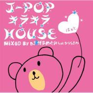 J-POPキラキラHOUSE