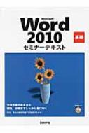 Microsoft Word 2010基礎セミナーテキスト