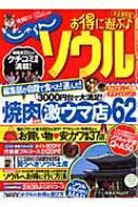 ローチケHMV書籍/お得に遊ぶ♪ソウル 2010-2011 完全保存版