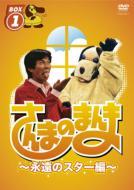 さんまのまんま 〜永遠のスター編〜BOX 1