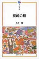 長崎の鐘 平和文庫