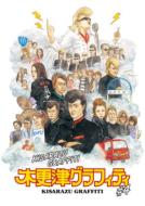 木更津グラフィティ Vol.4