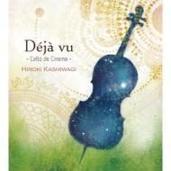 Deja Vu -cello De Cinema-
