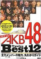 Pocket AKB48 Best12