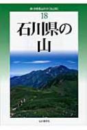 石川県の山 新・分県登山ガイド