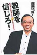 教師を信じろ! 藤原和博と学校改革に挑んだ12人の怒れる教師たち