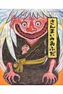 さんまいのおふだ 日本名作おはなし絵本