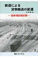 鉄道による貨物輸送の変遷 操車場配線回顧
