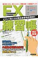 これからはじめる人のためのFX練習帳 ドリルで覚える外国為替最強投資術