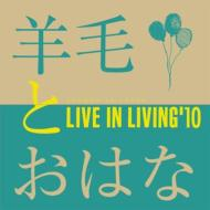 LIVE IN LIVING'10