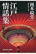 江戸情話集 光文社時代小説文庫