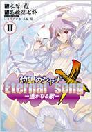 灼眼のシャナX Eternal song 遙かなる歌 2 電撃コミックス