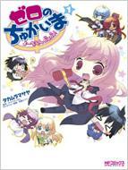 ゼロのちゅかいまよーちえんNANO! 1 MFコミックス アライブシリーズ