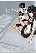 いびつ ♭.1 ヤングチャンピオン・コミックス