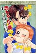 赤ちゃんと僕 愛蔵版 5 花とゆめコミックススペシャル