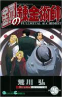 鋼の錬金術師 26 ガンガンコミックス