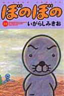 ぼのぼの 34 BAMBOO COMICS