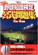 Magazine (Book)/野球知識検定公式問題集 5級 6級編 双葉社スーパームック