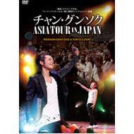 アジアツアー In ジャパン DVD