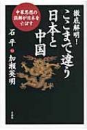 徹底解明!ここまで違う日本と中国 中華思想の誤解が日本を亡ぼす