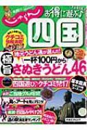 ローチケHMV書籍/お得に遊ぶ♪四国 2010-2011 完全保存版