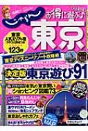 ローチケHMV書籍/お得に遊ぶ♪東京 2010-2011 完全保存版