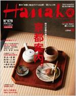 Hanako 2010年9月9日号