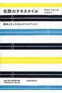 HMV&BOOKS onlineギセラ・エロン/北欧のテキスタイル 原点となった12人のコレクション