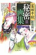 富田千秋秘密画集 3 新発掘編 幻の性資料
