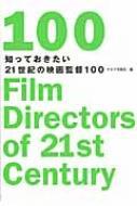 知っておきたい21世紀の映画監督100