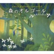 森のオルゴール ジブリ & ディズニーコレクション