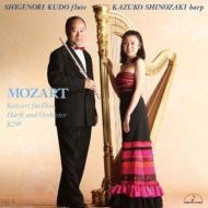 モーツァルト:フルートとハープのための協奏曲、シュポア:ソナタ 工藤重典、篠崎和子、ニュー・イヤー・フェスティバル・オーケストラ・フィリア