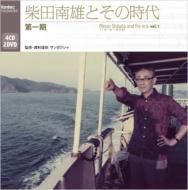 『柴田南雄とその時代』第一期(4CD+2DVD)