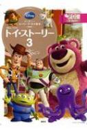 トイ・ストーリー3 ディズニースーパーゴールド絵本