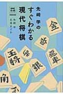 先崎学のすぐわかる現代将棋 NHK将棋シリーズ