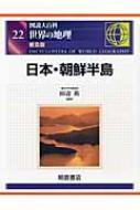 図説大百科 世界の地理 22 日本・朝鮮半島