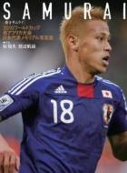 SAMURAI 2010ワールドカップ南アフリカ大会日本代表メモリアル写真集