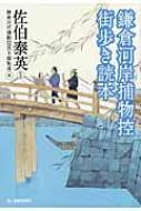 鎌倉河岸捕物控 街歩き読本 時代小説文庫