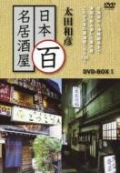太田和彦の日本百名居酒屋 DVD-BOX1