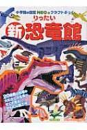 新・りったい恐竜館 小学館の図鑑NEOのクラフトぶっく